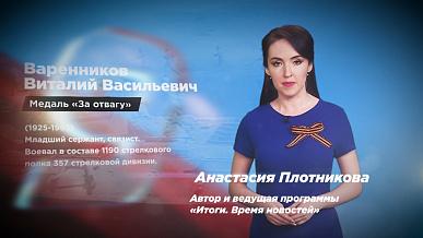 Память народа. Варенников Виталий Васильевич