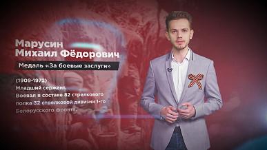 Память народа. Марусин Михаил Фёдорович