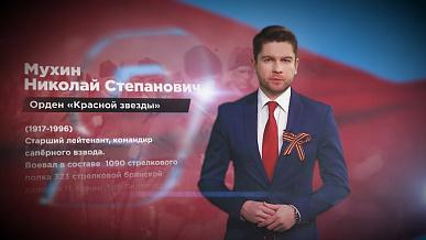 Память народа. Мухин Николай Степанович