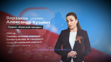 Память народа. Верзаков Александр Кузьмич