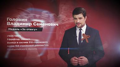 Память народа. Головин Владимир Семёнович