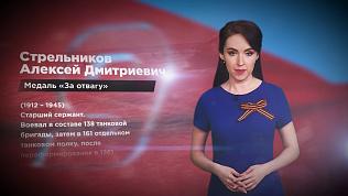 Память народа. Стрельников Алексей Дмитриевич