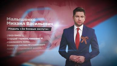 Память народа. Малышенко Михаил Васильевич