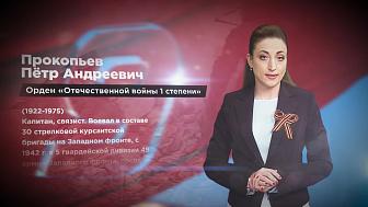 Память народа. Прокопьев Пётр Андреевич