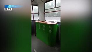 Псевдосбор мусора в троллейбусе