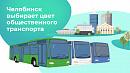Выбрать цвет новых автобусов предлагают жителям Челябинска