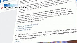 Текслер создал страницы ВКонтакте и Одноклассниках