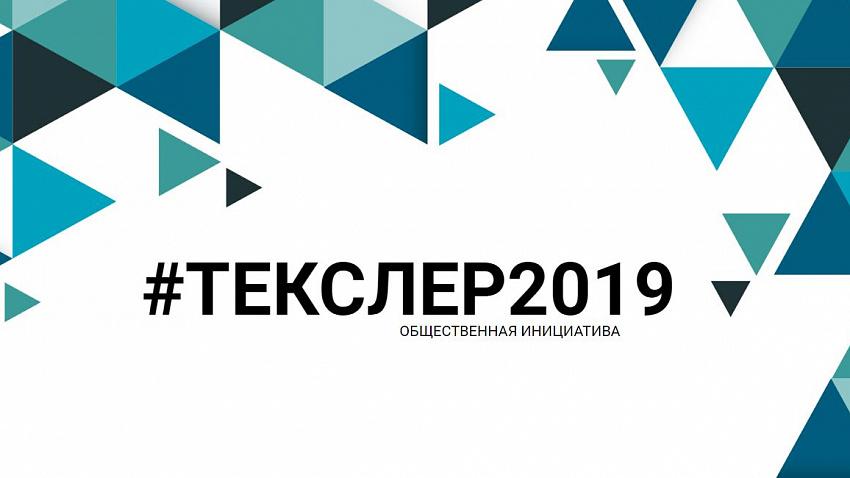 В Челябинской области запущен проект «Текслер-2019»
