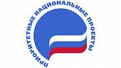 Еженедельный мониторинг за нацпроектами идет в Челябинской области
