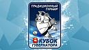 Челябинск в седьмой раз примет Кубок губернатора области по хоккею