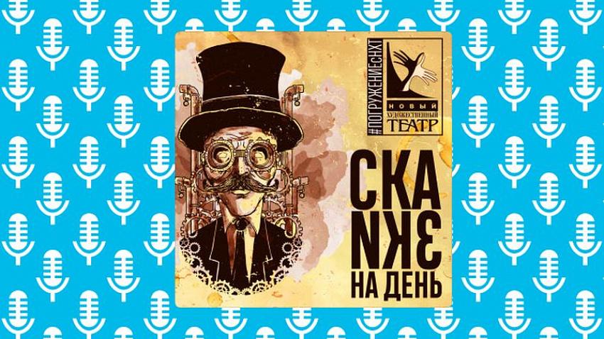 В социальных сетях появились аудиокниги в исполнении актеров Нового художественного театра