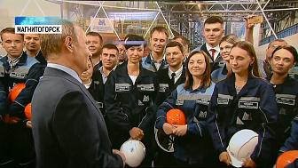 Президент встретился с рабочими ММК
