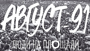 ВЧелябинске откроют выставку, посвященную перестроечной смуте 90-х