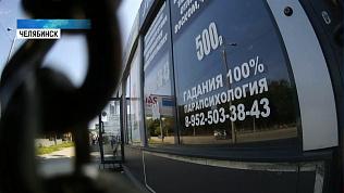 В Челябинске демонтируют салон по предсказанию судьбы