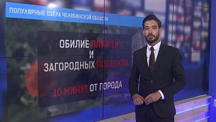 Популярные озёра Челябинской области