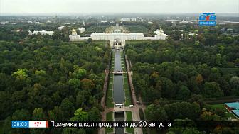 15 августа 1723 года открылся Петергоф