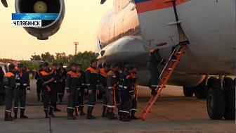 Челябинские спасатели вернулись из Сибири