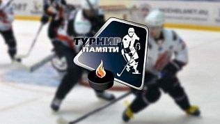 В Челябинске пройдут традиционные хоккейные соревнования среди команд МХЛ