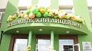 На Северо-Западе Челябинска открылся новый лицей
