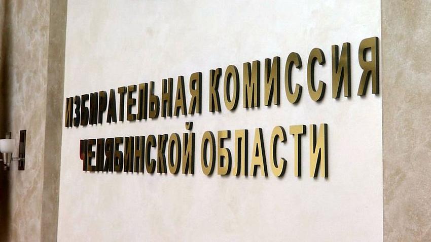 Почти один миллион 104 тысячи. На Южном Урале объявили явку за полчаса до закрытия избирательных участков