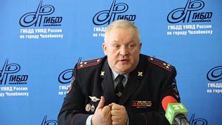 Новый начальник ГИБДД назначен в Челябинской области