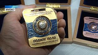 Награды Кубка губернатора Челябинской области по водному поло