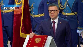 Как прошла инаугурация губернатора Алексея Текслера
