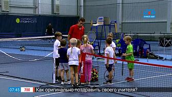 Спорт с пеленок — большой теннис