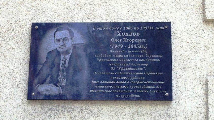 Экс-директору «Уфалейникеля» установили мемориальную табличку, а он оказался жив