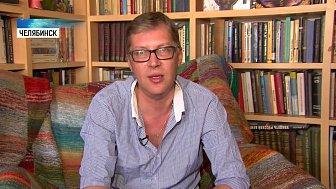 Политолог Андрей Лавров о желающих стать мэром Златоуста