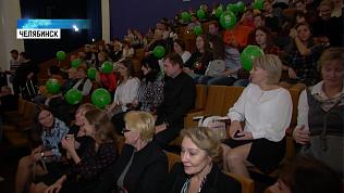 В Челябинске прошёл фестиваль экологических фильмов