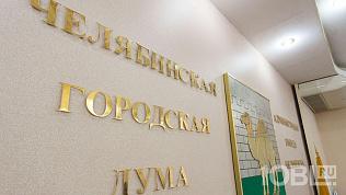 Появилось еще несколько кандидатов на пост мэра Челябинска