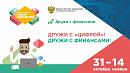 Страховой Дом ВСК стал генеральным партнером VI Всероссийской недели сбережений 2019