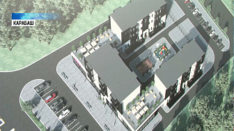 В Карабаше появится новый жилой комплекс