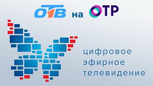 Телеканал ОТВ на телеканале ОТР!