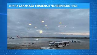Ирина Хакамада увидела в Челябинске НЛО