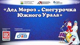 Выбираем лучших «Деда Мороза и Снегурочку» Челябинской области!