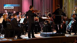 Челябинский симфонический оркестр дал дебютный концерт