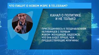 Что пишут о новом мэре в Telegram?
