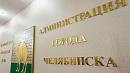 Новые увольнения в администрации Челябинска