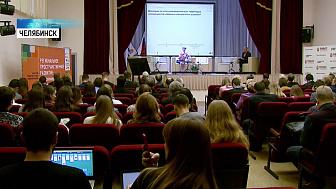 Эксперты обсудили развитие Челябинской области
