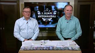 Передача «В гостях у Митрофановны» от 07.12.2019