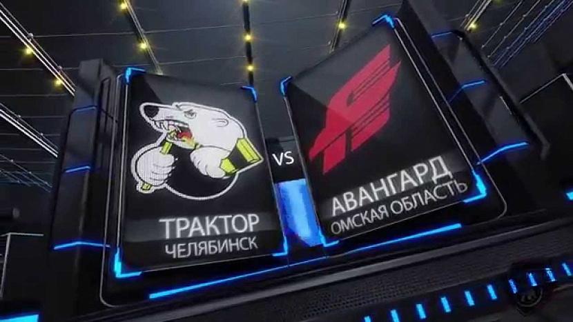 КХЛ: «Трактор» Челябинск VS «Авангард» Омская область