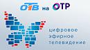 Телеканал ОТВ постепенно уходит с «аналога»