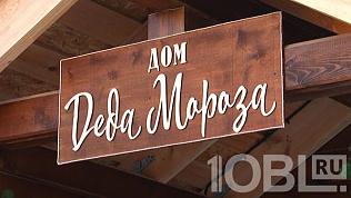 Дом Деда Мороза принимает гостей в Магнитогорске