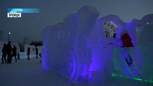 В Троицке открылся ледовый городок