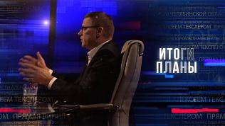 Алексей Текслер ответит на вопросы южноуральцев в прямом эфире