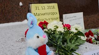 Челябинцы почтят память погибших при обрушении дома в Магнитогорске
