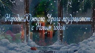 Интернациональное поздравление с Новым годом