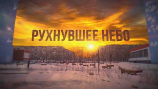 Фильм о трагедии в Магнитогорске вышел на телеканале ОТВ